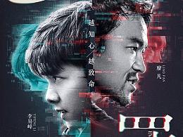 新艺联作品:《心理罪》系列海报