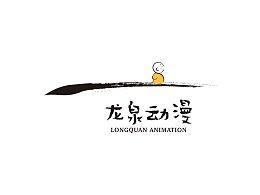 龙泉动漫中心 品牌设计