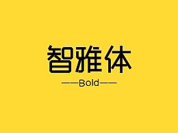 郑庆科智雅体-Bold