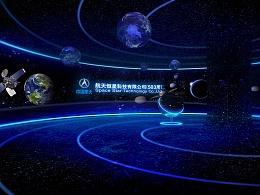 航天五院503所-主题设计展厅设计方案