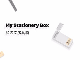 My Stationery Box