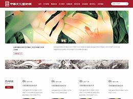 艺术网站界面设计