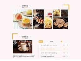 亲亲食品网站改版