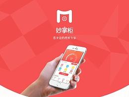 妙掌柜-app(金融理财类)
