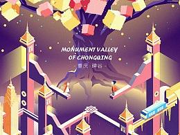 重庆·纪念碑谷