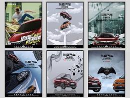 东南汽车DX系列—《有颜有料 文武双全》