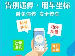 车坐标app-推广海报