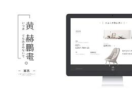 【日系家居】极简风网页包装