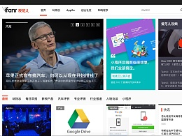 爱范儿官方网站