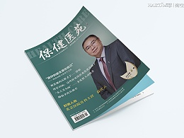 北京医院《保健医苑》17年第9期·杂志设计 | 海空设计
