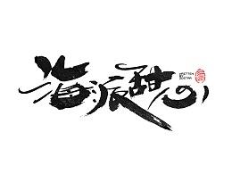 毛笔书写<2017陆月-Ⅱ>Typeface Demonstration
