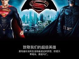 我的超级英雄super man(原创)