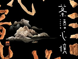 汉字造境《茶语心境》——一次茶和纸的心经对话