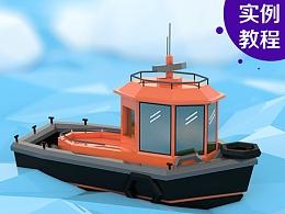 大皮哥C4D小案例-LOW POLY勇敢的小船