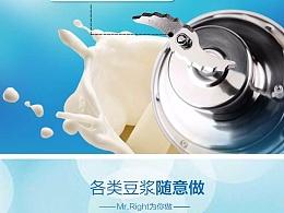 豆浆机详情2(2013年)
