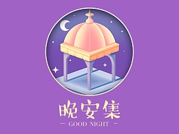 【千淘万画】晚安集GoodNight