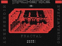 机械师-Fractal