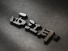 圣书书法字体设计-柔中带刚的风格