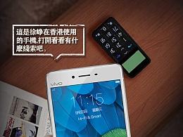 寻找徐峥-vivo 赞助《港囧》H5