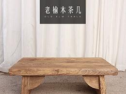老榆木家具/家具详情/茶桌详情