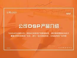 DSP产品介绍