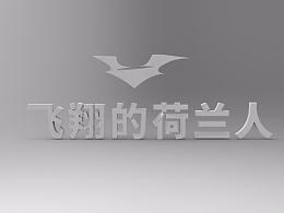 飞翔的荷兰人logo720展示