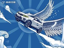 东南DX7海报