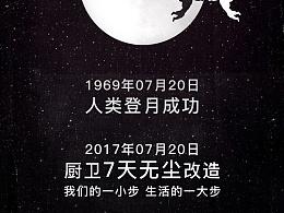 登月(微空间)