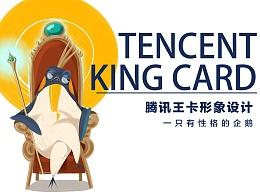 腾讯王卡品牌形象设计—王大鹅