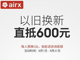 airx空气净化器 以旧换新 海报设计