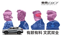 东南DX7, 青春实力派【有颜有料,文武双全】