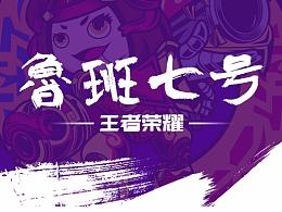 王者荣耀-鲁班七号  鲁班大师,智商250!!!