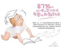 母婴网页设计