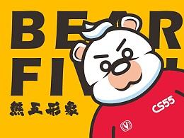 天生不凡,反转魅力#熊五形象#