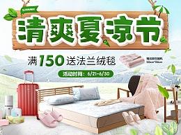 夏凉节首页及几张海报