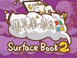 善其事·利其器——surface book2随性专属包设计