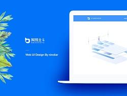 网易北斗-UI设计
