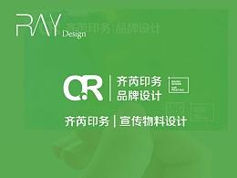 原创 | 齐芮印务科技平面宣传物料设计