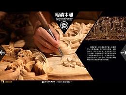 木雕博物馆多媒体查询界面