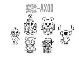 实验-AX00