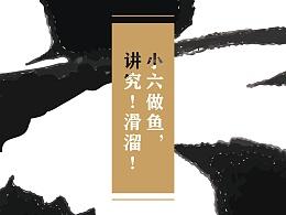 餐饮品牌设计丨麻小六餐厅VI酸菜鱼复古手绘卡通菜谱