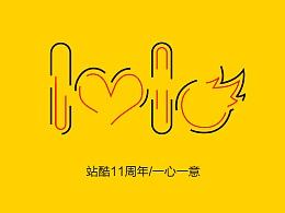 一心一意-站酷11周年-AE小动画