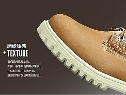 男鞋详情优化、鞋子优化详情、宝贝描述、爆款、天猫