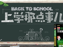 春节开学季电商首页设计