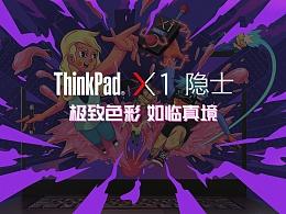 """一鍵啟動 · """"隱力""""世界 —— ThinkPad X1 隱士"""