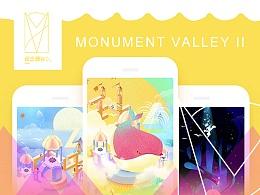 《纪念碑谷2》生活与想象中的世界
