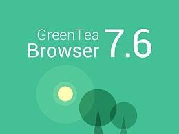 绿茶浏览器7.6