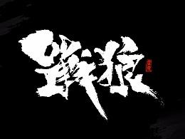 【灵度】手写毛笔字体 | 下半年(2)
