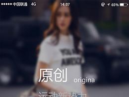 电商app