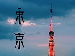 字体 东京